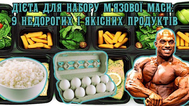 Дієта для набору м'язової маси: дев'ять недорогих і якісних продуктів