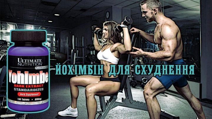 Йохімбін для схуднення