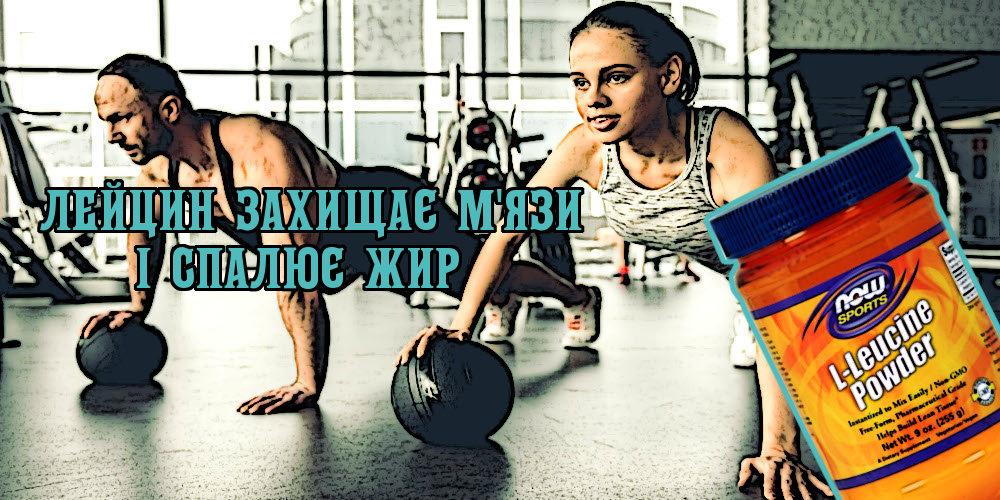Лейцин захищає м'язи і спалює жир