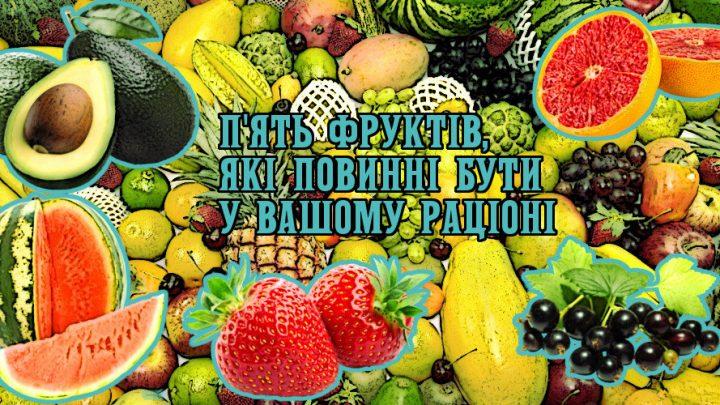 П'ять фруктів, які повинні бути у вашому раціоні