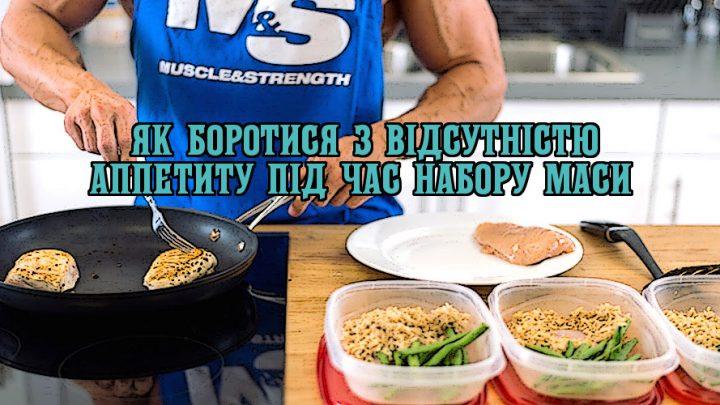 Як боротися з відсутністю апетиту під час набору маси