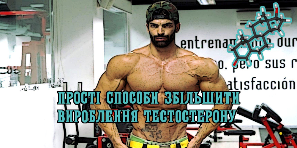 Прості способи збільшити вироблення тестостерону
