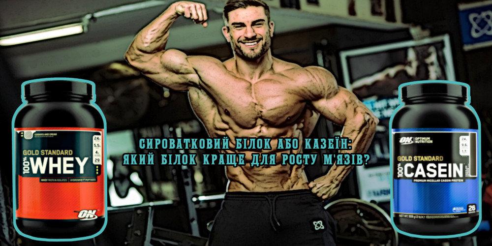 Сироватковий білок або казеїн: який протеїн краще для росту м'язів?