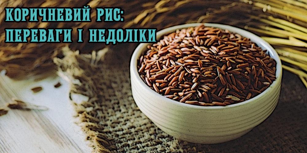Коричневий рис: переваги і недоліки