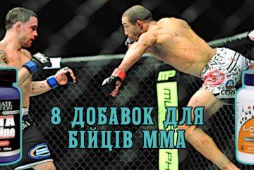 Вісім добавок для бійців MMA
