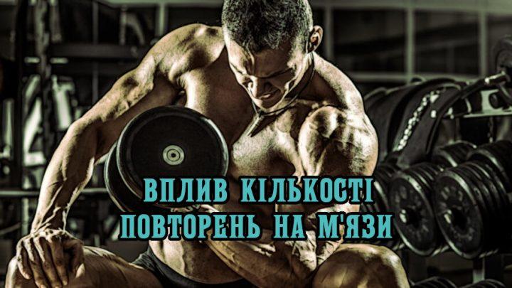 Вплив кількості повторень на м'язи