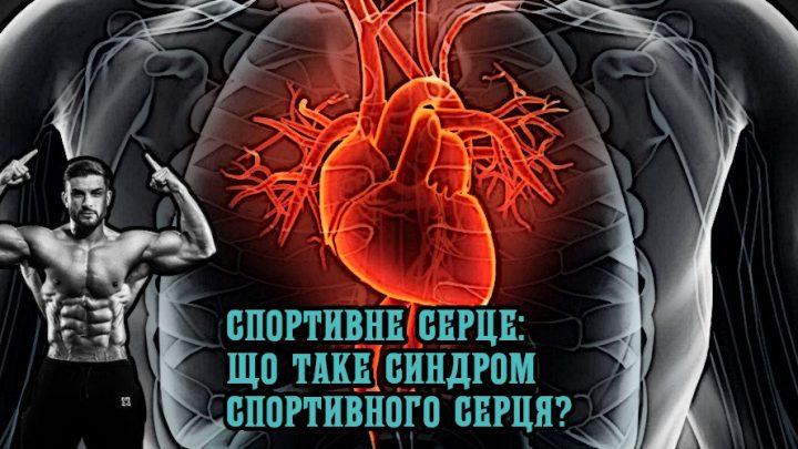 Спортивне серце: що таке синдром спортивного серця?