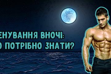 Тренування вночі: що потрібно знати?