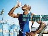 Шість ознак того, що ви п'єте мало води