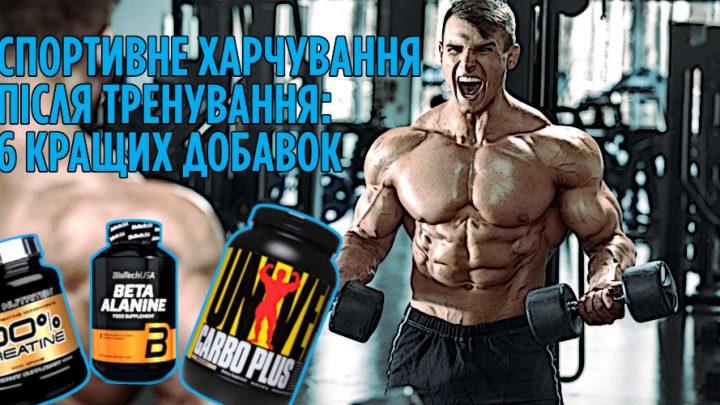 Спортивне харчування після тренування: шість кращих добавок