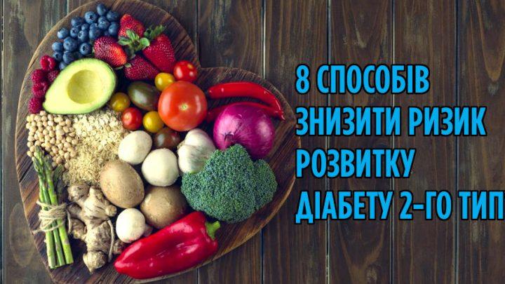 Вісім способів знизити ризик розвитку діабету 2-го типу