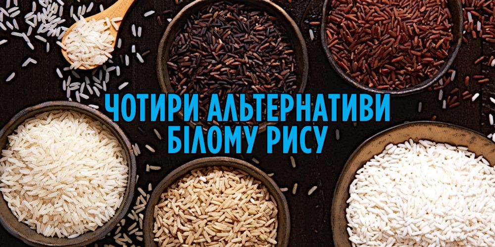 Чотири альтернативи білому рису