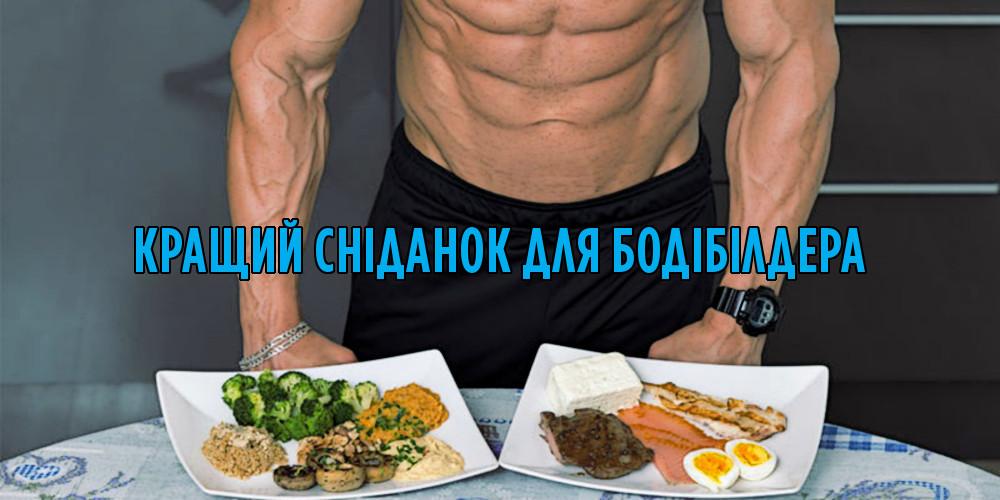 Кращий сніданок для бодібілдера