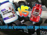Протеїн або амінокислоти: що краще?