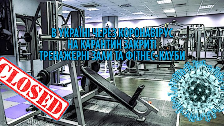 В Україні через коронавірус на карантин закриті тренажерні зали та фітнес-клуби
