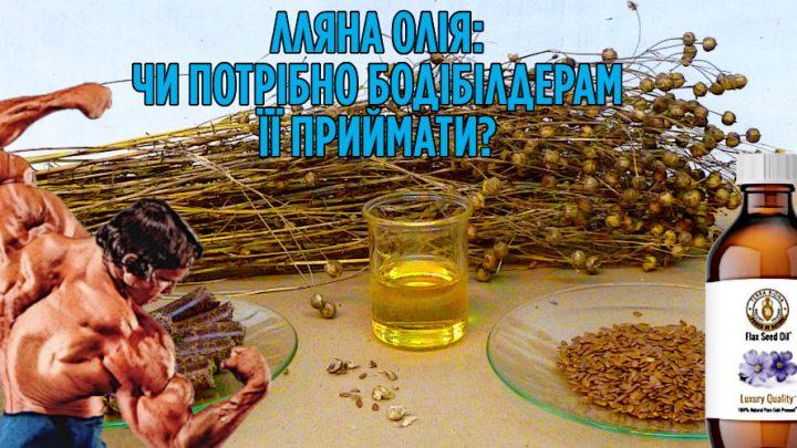 Лляна олія: чи потрібно бодібілдерам її приймати?