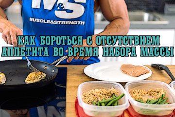 Как бороться с отсутствием аппетита во время набора массы