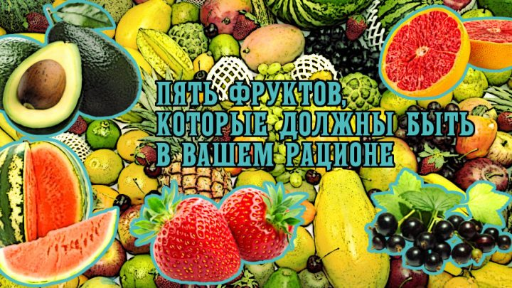 Пять фруктов, которые должны быть в вашем рационе