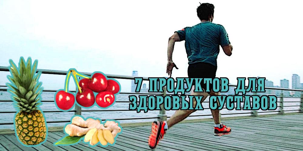 Семь продуктов для здоровых суставов