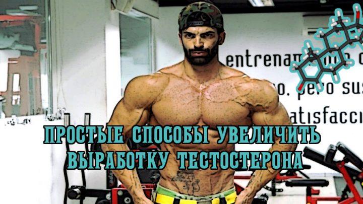 Простые способы увеличить выработку тестостерона