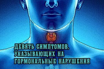 Девять симптомов, указывающих на гормональные нарушения