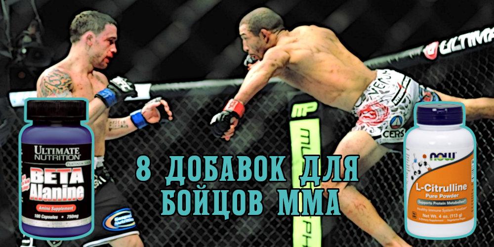 Восемь добавок для бойцов MMA