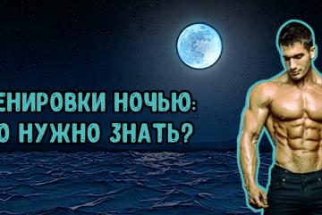 Тренировки ночью: что нужно знать?