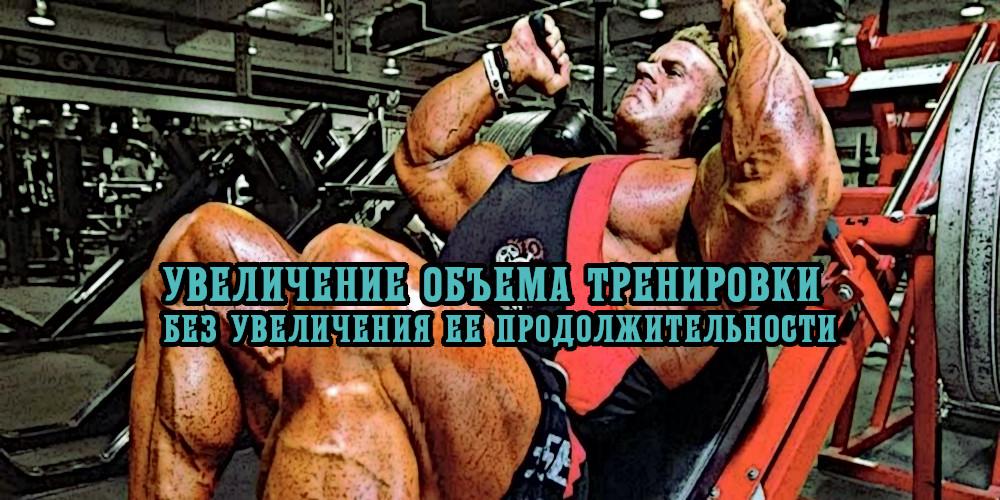 Увеличение объема тренировки без увеличения ее продолжительности