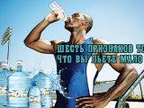 Шесть признаков того, что вы пьете мало воды