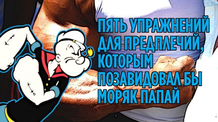 Пять упражнений для предплечий, которым позавидовал бы Моряк Папай