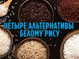 Четыре альтернативы белому рису