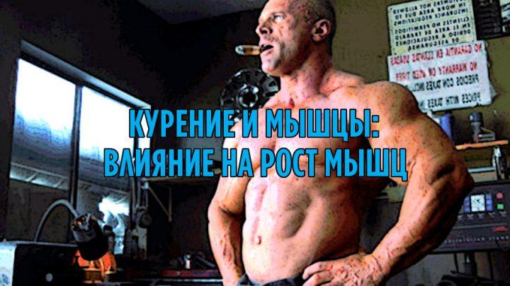 Курение и мышцы: влияние на рост мышц