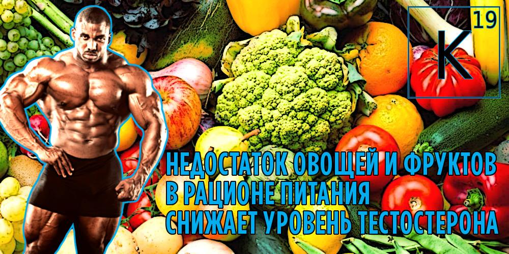 Недостаток овощей и фруктов в рационе питания снижает уровень тестостерона