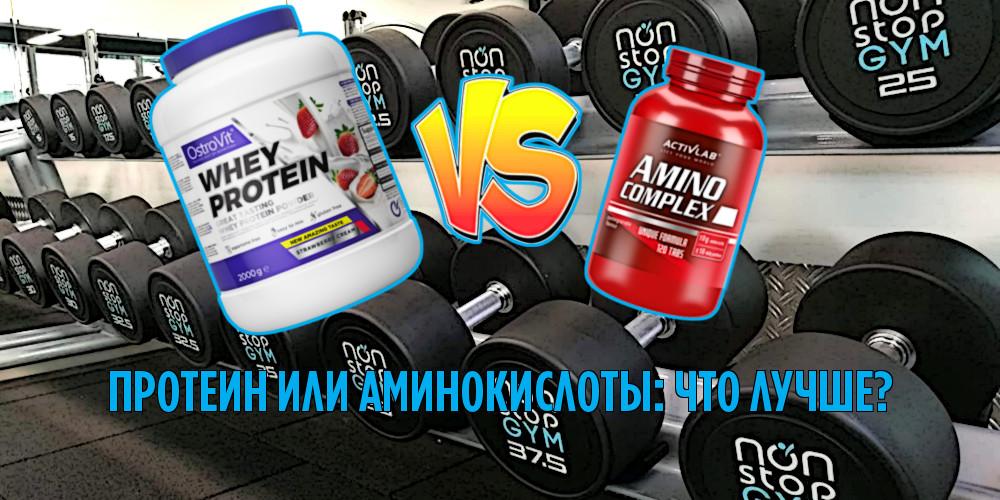 Протеин или аминокислоты: что лучше?