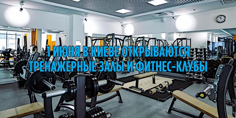 1-го июня в Киеве открываются тренажерные залы и фитнес-клубы