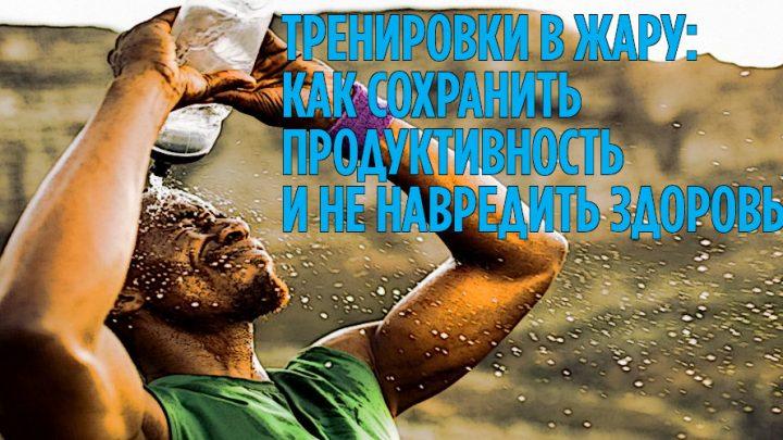 Тренировки в жару: как сохранить продуктивность и не навредить здоровью